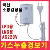 가스누설경보기/가스누출경보기/가스경보기/LNG/LPG