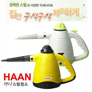 한경희 강력살균 핸디형 스팀청소기 HS-101Y/HS-101S