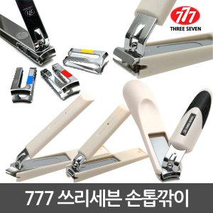 777 쓰리세븐 손톱깎이 5종/손톱깍기/내성발톱