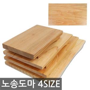 MA 노송도마/원목 고기 초밥 스시 도마 접시 쟁반