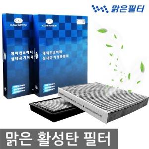 활성탄 공기청정기용 후면필터/뉴SM5(임프레션)(070C)