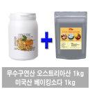 식용구연산1Kg(통제품)+식용베이킹소다1Kg-탄산수제조