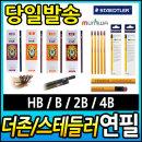 연필/더존 연필/스테들러 연필/스테들러 옐로우/4B/HB