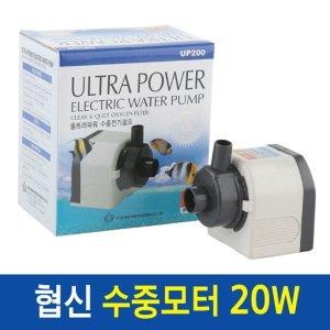 협신 수중모터 UP200 20W/수중펌프/협신펌프/어항모터