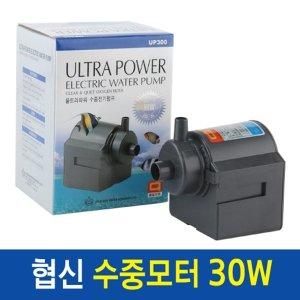 협신 수중모터 UP300 30W/수중펌프/협신펌프/어항모터