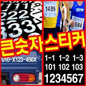 숫자스티커/전화번호/큰숫자/간판/호실번호/스티커