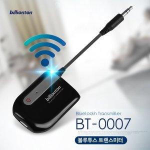 빌리온톤/블루투스/송신/멀티페어링/BT-0007/송신기