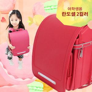 일본 고급 명품 전통책가방 여학생용 란도셀 2컬러