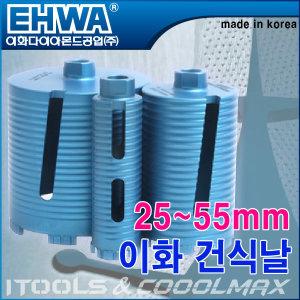 이화/EHWA/건식/비트/모음/코아날/25mm~55mm/size선택