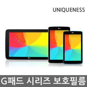 LG G패드 보호필름 7.0 8.3 10.1 G패드2 3 보호필름