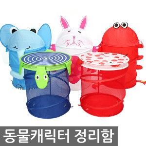 동물 장난감정리함/빨래바구니/세탁바구니/수납함