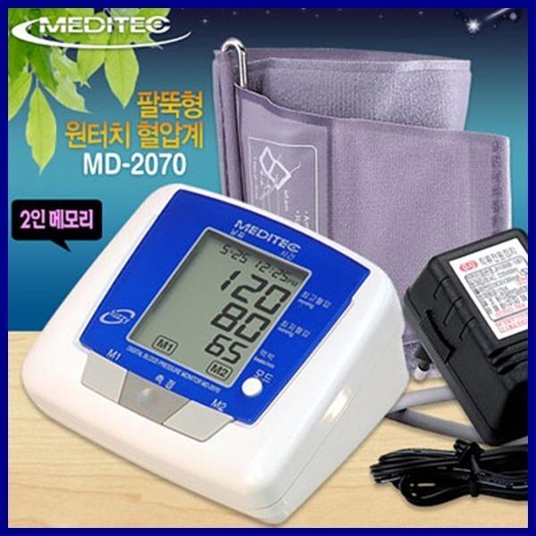 메디텍 팔뚝형 전자혈압계 MD-2070 고급형 국산혈압계