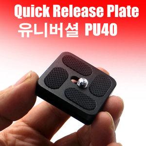Zoom-i 퀵릴리즈 플레이트 퀵슈 PU40