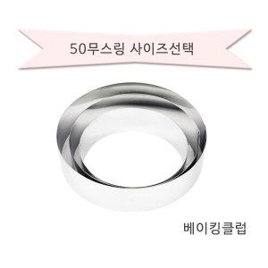 무스링사이즈선택/무스원형/무스링원형/떡케익틀