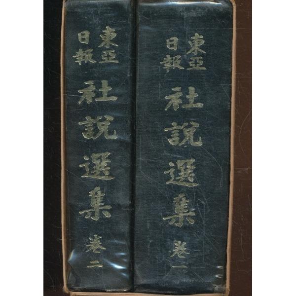 동아일보 사설선집 1-2 (전2권) 양장본
