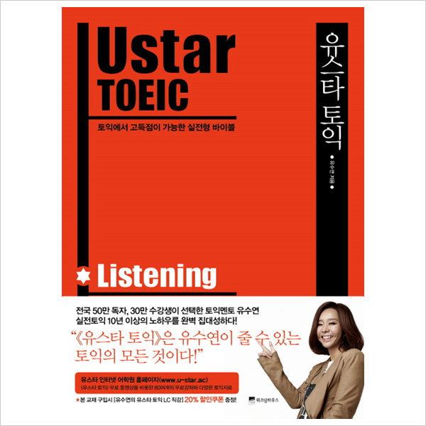 (위즈덤하우스) Ustar TOEIC(유스타 토익): Listening : 토익에서 고득점이 가능한 실전형 바이블