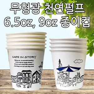 종이컵 9온스 6.5온스1000개 2000개 핸드타올 냅킨