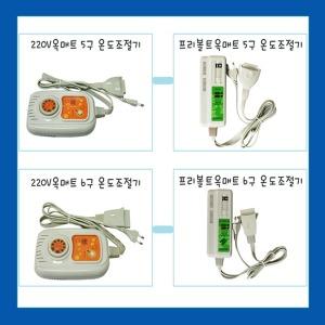 전기매트(옥매트) 온도조절기 5구 6구/온도조절기