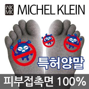 발가락양말 10족 면100%특허/무좀습진/남자/여성/겨울