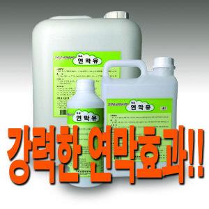 연막유/18L/경유대체 상품/살충제 연막/연막
