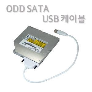 노트킹 USB ODD SATA 케이블젠더 USB to slimSATA dvd