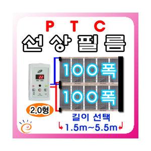 PTC 선상 필름난방 2.0형 완제품/조절기 단열재 포함/