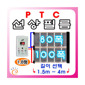 PTC 선상 필름난방 1.8형 완제품/조절기 단열재 포함/
