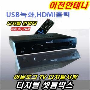 셋톱박스TV유선케이블방송 수신기 디지털방송 RF신호
