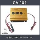 CA-102 변환다운컨버터/24V-12V/CA120/차량