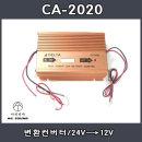 CA-2020 변환다운컨버터/24V-12V/CA2020