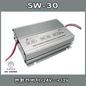 SW-30 변환다운컨버터/24V-12V/SW30/차량