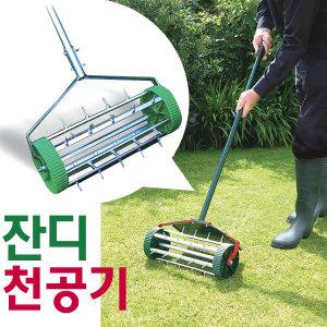 (수동식 잔디 에어레이터) 잔디밭에 공기구멍 통기성