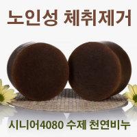 노인냄새제거- 시니어4080 체취제거 천연비누 3개