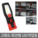 작업등 LED 자석 캠핑 차량 용 렌 후레쉬 헤드 랜턴