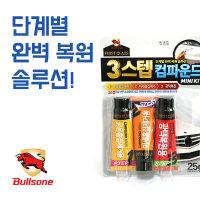 불스원 3스텝 컴파운드 자동차 흠집제거 광택복원세트
