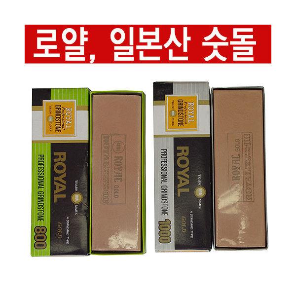 로얄 숫돌 800/1000/2000방/나니와숫돌 연마석/칼갈이