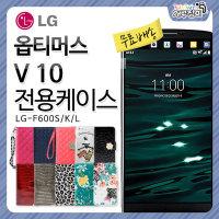 LG-F600 V10케이스/젤리/가죽/다이어리/범퍼/V10폰