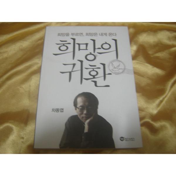 희망의 귀환/차동엽.위즈앤비즈.2013