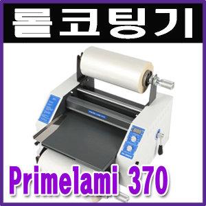(프라임라미370  P-370) 롤코팅기  Primelami 370
