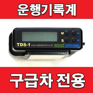 구급차/TDS-1/OBD타입/운행기록계/엠블런스/소방차