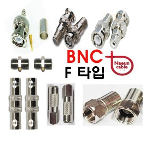 BNC커넥터/BNC젠더/BNC-RCA/BNC-RFJ/BNC-RG6/젠더