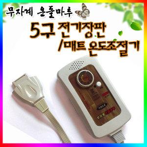 5구 일월 전기매트온도조절기/장판 황토구들장핀m101s