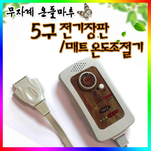 5구 일월전기매트 온도조절기/장판 황토구들장판m101s