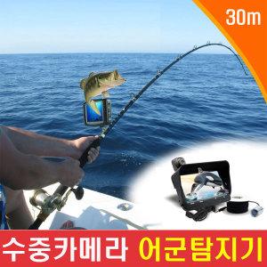 어군탐지기 수중카메라 어신탐지기 어탐기 어신감지기