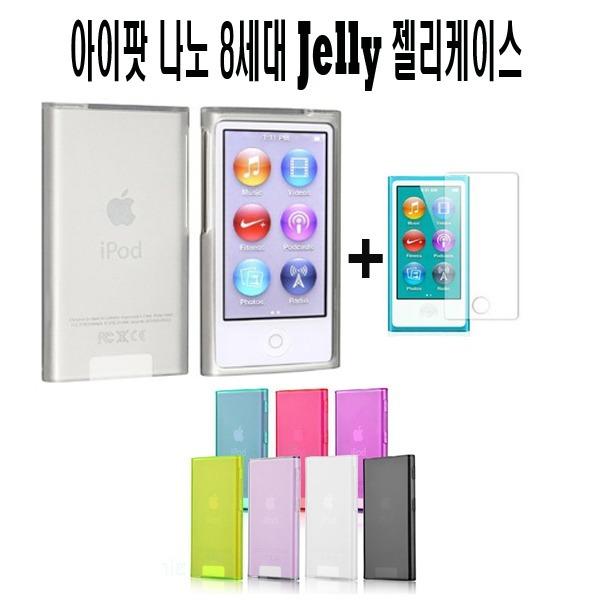 (보호필름증정) 무료배송/아이팟 나노 8세대 케이스