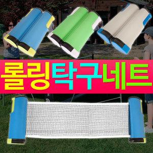 SMN 원터치 탁구네트 미니탁구대 탁구공 탁구채 용품