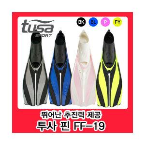 투사오리발정품FF-19+오리발가방 추가할인 핀대회최강