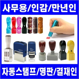 아이원/재인당/도장/인감/만년인/스탬프/직인