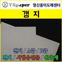 갱지/유인물/가정통신문/신문용지/시험지