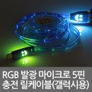 RGB 발광 마이크로 5핀 충전 릴케이블 케이블